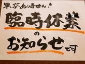 寿司居酒屋 海福 本店の雰囲気2