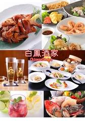 Chinese Dining 白鳳酒家
