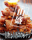 馳どり屋 塚本店のおすすめ料理2