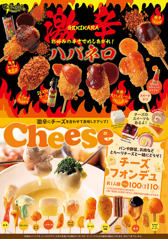 《10/1〜》チーズ&激辛フェア【平日:ランチタイム】串揚げ食べ放題 90分1650円(税込)