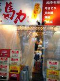 馬力 錦糸町北口店 やきとりの雰囲気2
