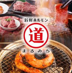 ホルモン まるみち 五反田店 本店の写真