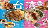 グランブッフェ 筑紫野のおすすめ料理2