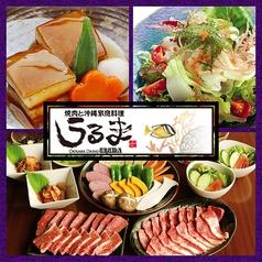 沖縄料理 うるま 那覇国際通り店の写真