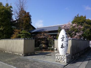 日本料理 宮本の雰囲気1