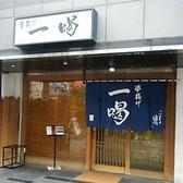 串揚げ一喝 亀戸店の雰囲気3