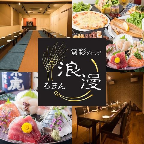熊谷駅徒歩4分 65名まで入れる大宴会場ございます
