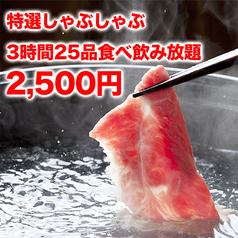 たなべ屋 立川店特集写真1