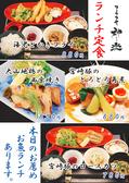 りょうりや 神楽のおすすめ料理2
