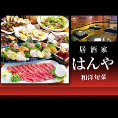 和洋旬菜 はんやの写真