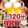 居酒屋 杉屋 すぎや 静岡駅店のおすすめポイント1