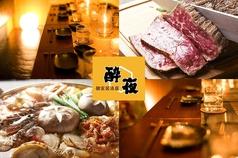 個室居酒屋 酔夜 渋谷道玄坂店の写真