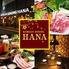 コリアンダイニング HANA 新大久保店のロゴ
