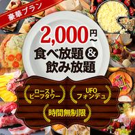 2名様~予約OKお得な食べ飲み放題が2000円~!!
