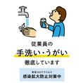 【感染症対策】従業員一同衛生面に気を使い、頻繁な手洗いを心掛けております。