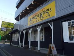 シャーロックホームズ 立川店の写真