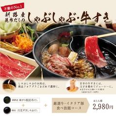 温野菜 八王子大和田店の写真