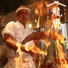 個室 藁焼き 日本酒処 龍馬 高松瓦町店の写真