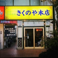 大衆中華酒場 きくのや本店の特集写真