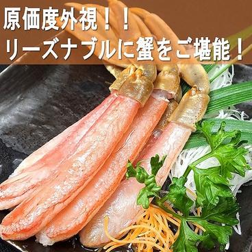 かにさか 宇都宮駅東店のおすすめ料理1