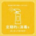 【コロナ対策】手洗い・消毒など徹底しています!店内には入り口にアルコール消毒液も設置しております。ご入店時・ご退店時はアルコール消毒のご協力をお願い致します。