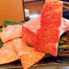 焼肉keiのおすすめポイント1