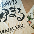 facebook、instagramより。[和伊まる @waimaru2002]「お店のものは出来るだけ自分たちの手で作りたいと思っています。その方が時間も手間もかかりますが。。素直に楽しいです♪今は、お店の外看板を製作中。ペンキで描いたので、ぽとぽととペンキが着いちゃってます。しわしわなのでアイロンかけます!」