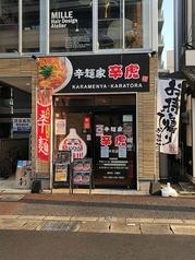辛麺家 辛虎 大名店の写真