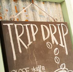 TRIP DRIPのおすすめポイント1