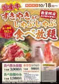 月あかり 白石店のおすすめ料理2
