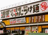 麺屋 幡 弘前店 弘前市のグルメ