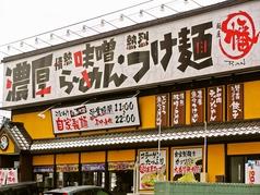 麺や 幡 弘前店