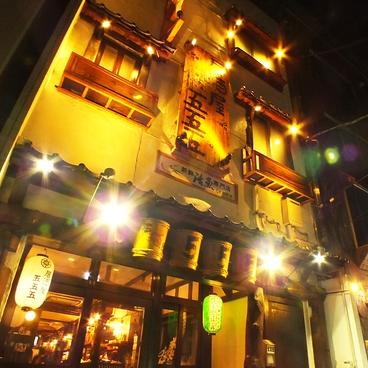 居酒屋 555 五五五 流川店の雰囲気1