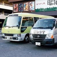 6名以上のコースご予約で貸切バスの手配をいたします♪