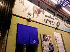 古宮参鶏湯の写真