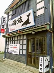 居酒屋 酔鯨 の写真