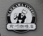 前川珈琲 光の森合志店 熊本のグルメ