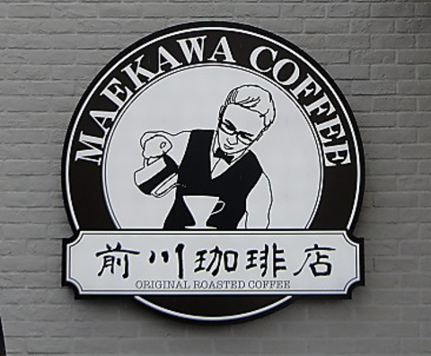 10月19日【前川珈琲 光の森合志店】グランドオープン!