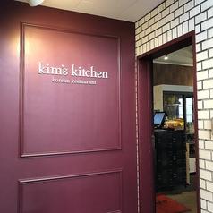 Kim's Kitchenの雰囲気1