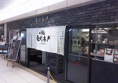 つけめんTETSU 壱の木戸 水戸店の写真