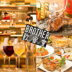 BROTHER飲食堂の写真