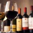 ワイン好きも安心♪厳選ワイン各種♪
