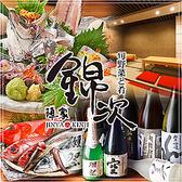 陣家錦次 栄伏見店 ごはん,レストラン,居酒屋,グルメスポットのグルメ
