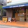 サップコーヒースタンド 川越のおすすめポイント3