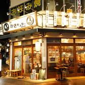 浜松かきセンターの雰囲気2