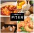 津門菜館 三軒茶屋本店のロゴ