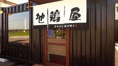 地鶏屋 小野店の写真