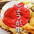合格やの変わりダネ4 【しょうが串】(え、しょうが!?これが美味いんです)