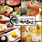焼肉きんぐ 松阪店 三重のグルメ
