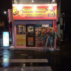 インド・ネパール・タイ料理 サワディ ナマステ武蔵中原の写真